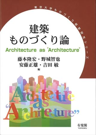 "Architecture as""Architecture"": Function, Structure and Process"