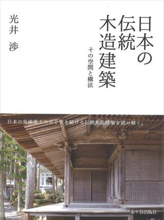 Japanese Traditional Architecture Study based on Timber Construction System