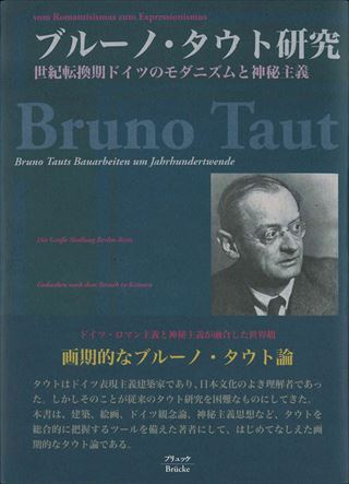 Studies on Bruno Taut, from Romanticism to Expressionism