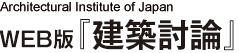 日本建築学会「建築討論web」